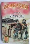 Змийският цар. Приказки от древна Персия