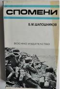 Спомени. Б. Шапошников