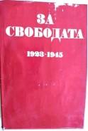 За свободата 1923-1945. Загинали антифашисти от София