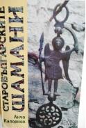 Старобългарските шамани