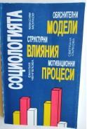 Социологията. Обяснителни модели, структурни влияния, мотивационни процеси