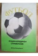 Футбол. Енциклопедичен справочник