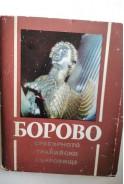 Борово. Сребърното тракийско съкровище