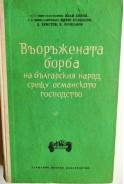 Въоръжената борба на българския народ срещу османското господство