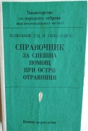 Справочник за спешна помощ при остри отравяния