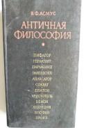 Античная философия. В. Ф. Асмус