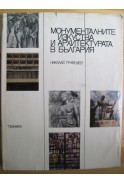 Монументалните изкуства и архитектурата в България