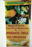 Здрави, жизнени и красиви с лечебната сила на лимона