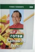 Кен Хом готви китайска кухня