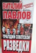 Трагедии советской разведки. Виталий Павлов
