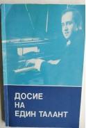 Досие на един талант. Емил Наумов