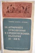 За аграрните отношения в средновековна България ХІ-ХІІІ в.