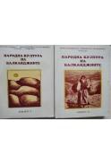 Народна култура на балканджиите. Том 1 и 2