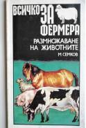 Размножаване на животните. Всичко за фермера