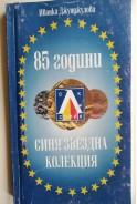"""85 години СК """"Левски"""" синя звездна колекция"""