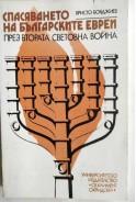 Спасяването на българските евреи през Втората световна война
