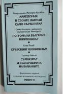 Македония в своите жители само сърби няма. Погрома на България. Сръбският шовинизъм. Сърбизмът и българщината