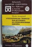 Археологически приноси към историята на средновековния Никопол