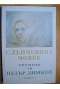 Слънчевият човек. Спомени за Петър Димков. Книга 1