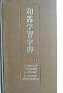 和露学習字典. Японско-руский учебный словарь иероглифов