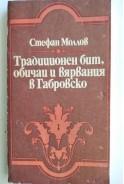 Традиционен бит, обичаи и вярвания в Габровско