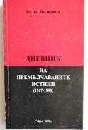 Дневник на премълчаваните истини (1967-1990)