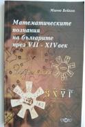 Математическите познания на българите през VІІ-ХІV век