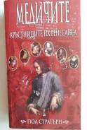 Медичите. Кръстниците на Ренесанса