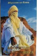 Ибрахим ал-Кони. Афоризми за пустинята