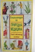 Енциклопедия по природна медицина. Стари и нови методи за лечение
