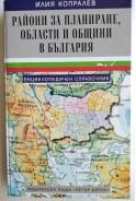 Райони за планиране, области и общини в България. Енциклопедичен справочник