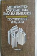 Минерално-суровинната база на България - постижения и задачи