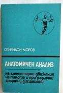 Анатомичен анализ на елементарни движения на тялото и при различни спортни дисциплини