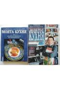 Моята кухня. 1 и 2 книга