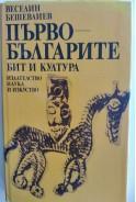 Първобългарите. Бит и култура