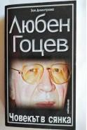 Любен Гоцев. Човекът в сянка