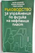 Ръководство за упражнения по физика на нефтения пласт
