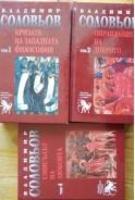 Владимир Соловьов. Съчинения в 5 тома. Том 1, 2 и 4