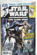 Star Wars. The Clone Wars. Роби на Републиката. Брой 5-2011. Комикс