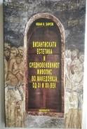 Византиската естетика и средновековниот живопис во Македония од ХІ и ХІІ век