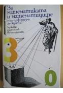 За математиката и математиците - мисли, афоризми, анекдоти