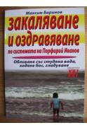 Закаляване и оздравяване по системата на Порфирий Иванов