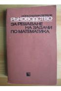 Ръководство за решаване на задачи по математика. 1 част - аритметика, алгебра, тригонометрия