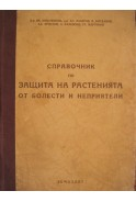 Справочник по защита на растенията от болести и неприятели