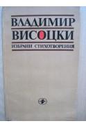 Владимир Висоцки. Избрани стихотворения