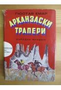 Арканзаски трапери. Приключения и научна фантастика
