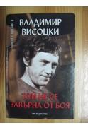 Владимир Висоцки. Той не се завърна от боя