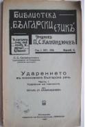 Ударението въ книжовната българска речь