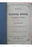 Изводъ отъ българска история за народнити училишта