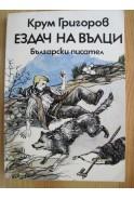 Ездач на вълци. Разкази